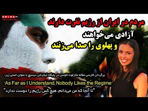 مردم در ایران از رژیم نفرت دارند، آزادی میخواهند و پهلوی را صدا میزنند