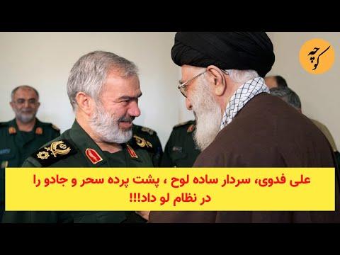 علی فدوی، سردار سادهلوحی که پشت پرده سحر و جادو را در نظام لو داد!!!