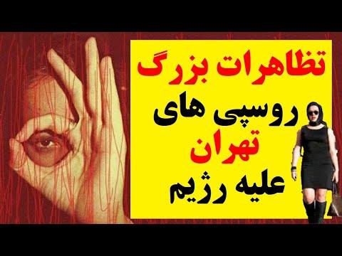 تجمع بزرگ ضد حکومتی روسپی های تهران  / تا پای جان می ایستیم
