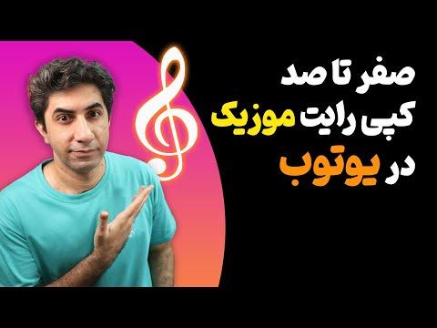 کپی رایت موزیک در یوتوب - صفر تا صد قوانین کپی رایت موزیک