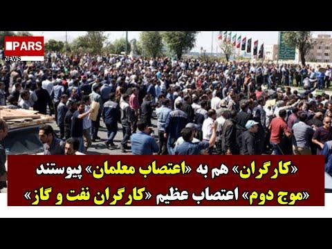 کارگران هم به اعتصاب معلمان پیوستند/موج دوم اعتصاب عظیم کارگران نفت و گاز