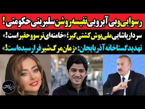 رسوایی و بی آبرویی نفیسه روشن سلبریتی حکومتی!تهدید گستاخانه آذربایجان:«زمان مرگ شیر فرارسیده است!»