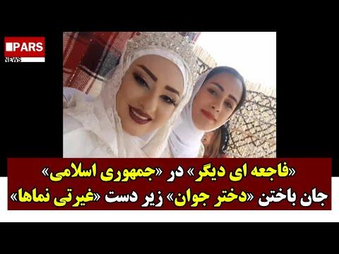 فاجعه ای دیگر در جمهوری اسلامی/جان باختن دختر جوان زیر دست غیرتی نماها