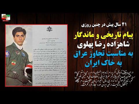 پیام تاریخی و ماندگار شاهزاده رضا پهلوی به مناسبت تجاوز عراق به خاک ایران