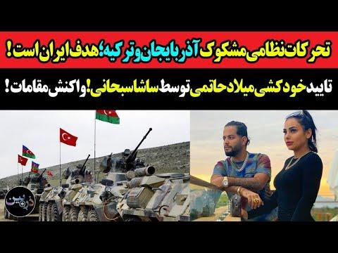 تایید خودکشی میلاد حاتمی توسط نزدیکانش! تحرکات مشکوک نظامی ترکیه و آذربایجان در مرز ایران!