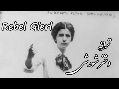 ترانه دختر شورشی - همراه با زیرنویس