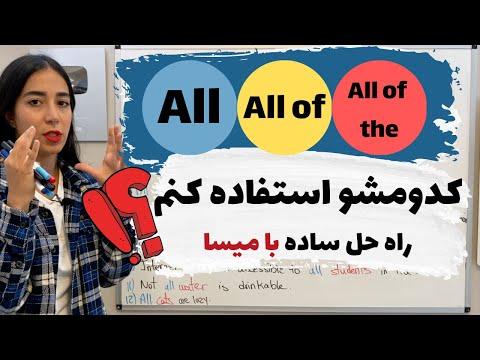 گرامر کاربردی زبان انگلیسی | تفاوت All و All of