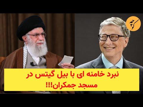 نبرد خامنه ای با بیل گیتس در مسجد جمکران!!!