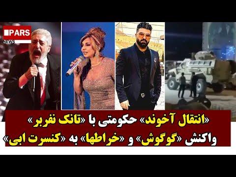 انتقال آخوند حکومتی با تانک نفربر/واکنش گوگوش و خراطها به کنسرت ابی