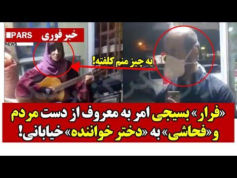 فرار «بسیجی» امر به معروف بعد از حمایت مردم از «دختر خواننده» خیابانی