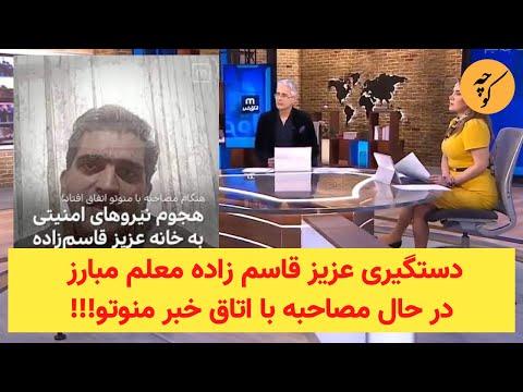 در یک رویداد بی سابقه، عزیز قاسم زاده ، معلم مبارز در حال مصاحبه با منوتو دستگیر شد!!!