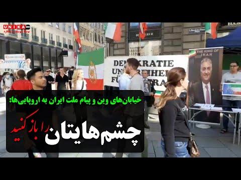 خیابانهای وین و پیام ملت ایران به اروپاییها: چشمهایتان را باز کنید