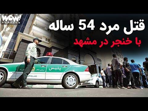 قتل مرد 54 ساله با خنجر در مشهد