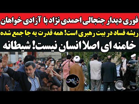 فوری دیدار جنجالی احمدی نژاد با آزادی خواهان؛«دم قدرت طلبی خامنه ای بیرون زده! او شیطان است!»