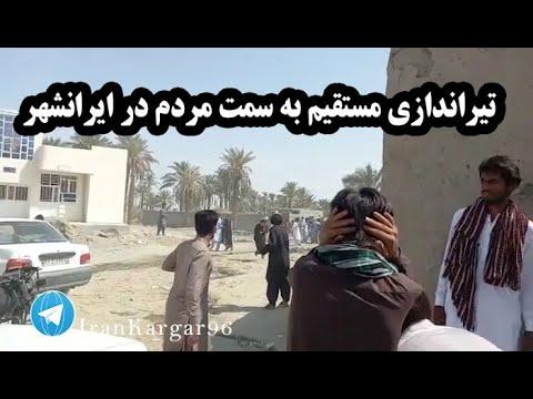 تیراندازی مستقیم به سمت مردم معترض در ایرانشهر - ویدئو