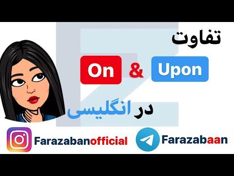 تفاوت on و upon | کاربرد on و upon در انگلیسی