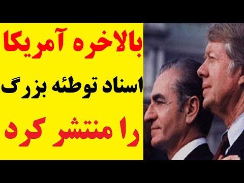 سرانجام آمریکایی ها در مورد معمای شاه ایران زبان باز کردند
