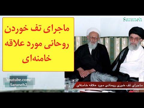 ماجرای تف خوردن روحانی مورد علاقه خامنهای و نظرات عجیبش درباره رابطه زن و مرد