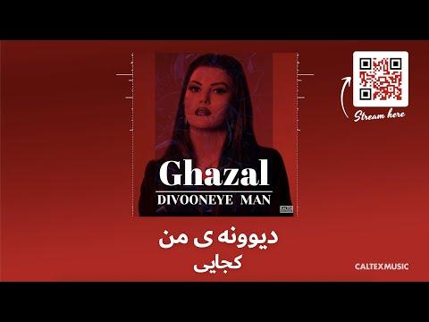 Ghazal - Divooneye Man (Official Lyric Video) |