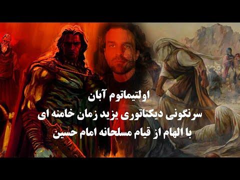 اولتیماتوم آبان - سرنگونی دیکتاتوری یزید زمان خامنه ای  با الهام از قیام مسلحانه امام حسین