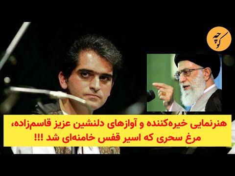 هنرنمایی خیرهکننده و آوازهای دلنشین عزیز قاسمزاده، مرغ سحری که اسیر قفس خامنهای شد !!!