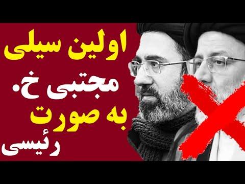 اولین درگیری رسمی مجتبی خامنه ای و ابراهیم رئیسی با انتشار یک مدرک کلید خورد