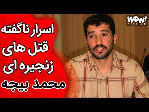 خاطرات قتل : اسرار ناگفته قتل های زنجیره ای محمد بیجه !؟