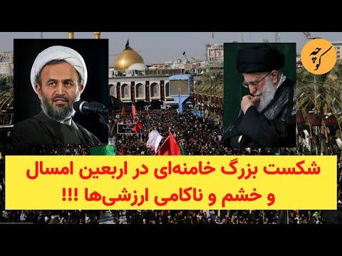 شکست بزرگ خامنهای در اربعین امسال  و خشم و ناکامی ارزشیها !!!