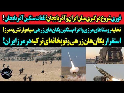 فوری شروع درگیری میان و ایران و آذربایجان؛تخلیه روستاهای مرزی! نظامیان ایران و ترکیه دربرابر یکدیگر!