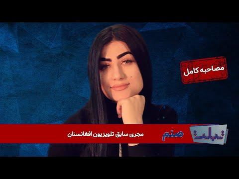 مصاحبه کامل مسیح علی نژاد با صنم، مجری سابق تلویزیون افغانستان