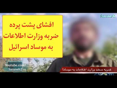 افشای پشت پرده ضربه وزارت اطلاعات به موساد