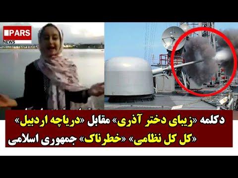 دکلمه زیبای دختر آذری مقابل دریاچه اردبیل/کل کل نظامی خطرناک جمهوری اسلامی