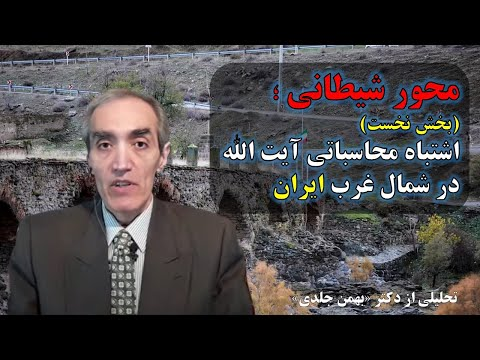 محور شیطانی؛ اشتباه محاسباتی آیت الله در شمال غرب ایران - بخش نخست