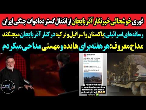 خوشحالی خبرنگار آذربایجان از اعزام تانکهای ارتش:اینهاغنائم باکوست/حکم خامنه ای برای خوشحالی چین