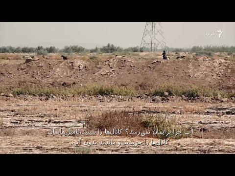 مستند «زمین سوخته»؛ اینجا خوزستان تشنه و عصبانی است