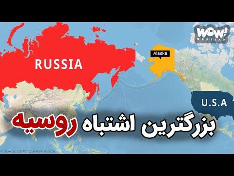 ناگفته های تاریخ : بزرگترین اشتباهی که روسیه مرتکب شد !؟