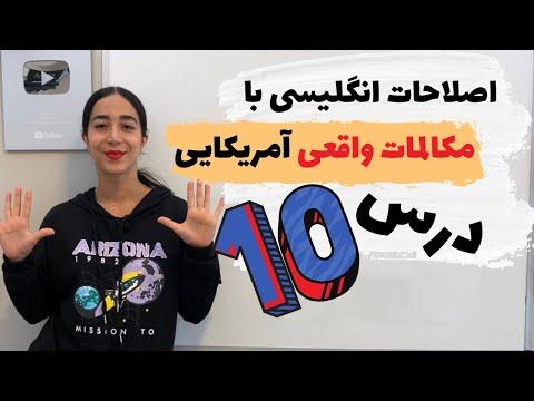اصطلاحات انگلیسی با ترجمه فارسی | اصطلاحات عامیانه انگلیسی - درس 10