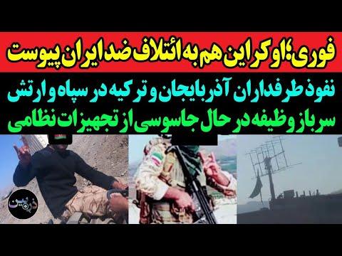 فوری اوکراین هم به ائتلاف ضد ایران پیوست/نفوذ طرفداران آذربایجان درسپاه وارتش:جاسوسی از تجهیزات ارتش