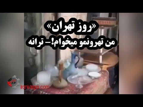 روز تهران؛ من تهرونمو میخوام! - ترانه