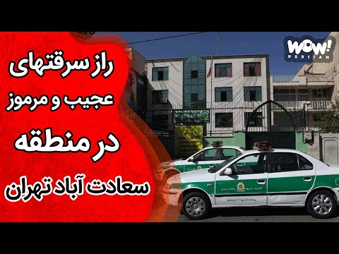 راز سرقت های عجیب و مرموز در سعادت آباد تهران !؟