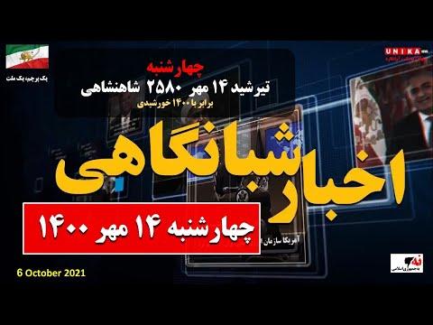 اخبار شبانگاهی یونیکا – چهارشنبه ۱۴ مهر ۱۴۰۰