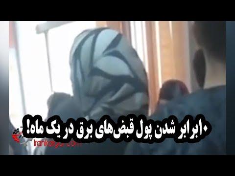 افزایش ۱۰ برابری پول قبضهای مصرف برق در عرض یک ماه در استان گلستان - ویدئو