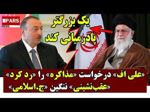علی اف درخواست مذاکره را رد کرد/عقبنشینی ننگین ج.اسلامی