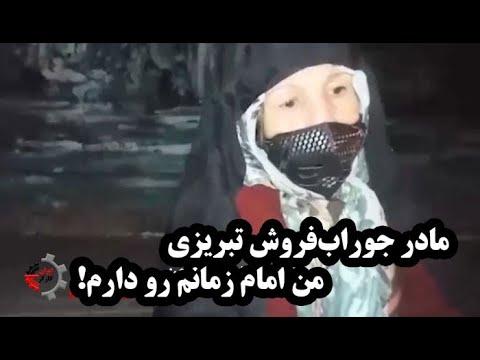 من امام زمانم رو دارم! فیلم دردناک مادر جوراب فروش در تاریکی شب زیر پل پاسداران در تبریز