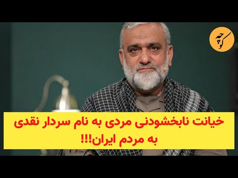 خیانت نابخشودنی مردی به نام سردار نقدی به مردم ایران!!!