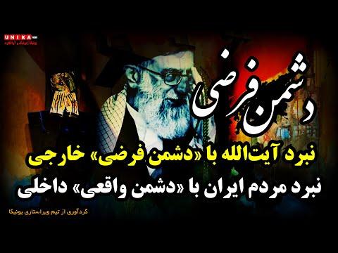 نبرد آیتالله با «دشمن فرضی» خارجی و نبرد مردم ایران با «دشمن واقعی» داخلی