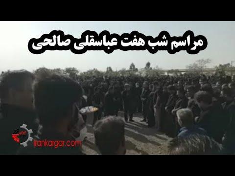 مر جنگه؛ مراسم شب هفت عباسقلی صالحی در یزدانشهر - فیلم