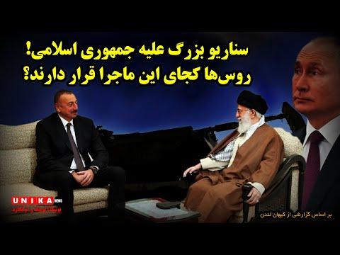 سناریو بزرگ علیه جمهوری اسلامی! روسها کجای این ماجرا قرار دارند؟