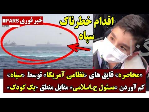 محاصره قایق های نظامی آمریکا توسط سپاه/کم آوردن مسئول ج.اسلامی مقابل منطق یک کودک