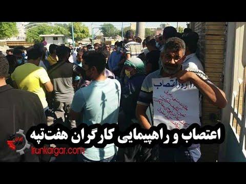 یازدهمین روز اعتصاب و تجمع و راهپیمایی کارگران هفت تپه